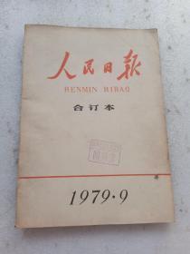 人民日报 :  合订本  1979.9(缩印本)