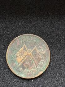 开国纪念币