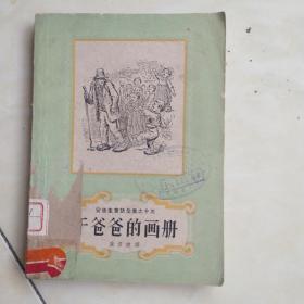 干爸爸的画册(安徒生童话全集之13/1959年新一版/插图版)