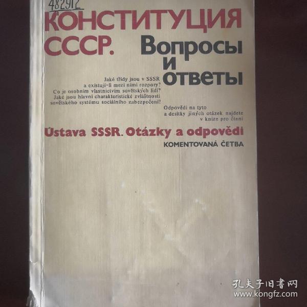 苏联宪法问答(俄文版)