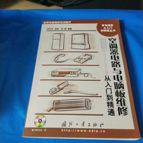 家用电器维修培训教材·家电维修从入门到精通丛书·空调器电路与电脑板维修:从入门到精通