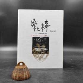 台湾联经版  焦元溥《乐之本事:古典乐聆听入门》(锁线胶订)
