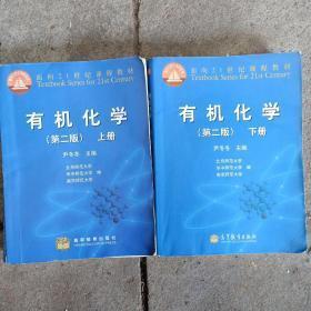 有机化学(第2版)上下2册