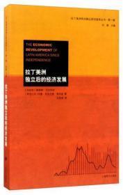 拉丁美洲独立后的经济发展/拉丁美洲和加勒比研究智库丛书·第一辑