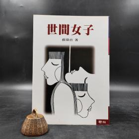 台湾联经版  苏伟贞《世间女子》