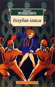"""一本浅蓝色的书: 左琴科小说选:米哈依尔·米哈依洛维奇·左琴科(1895—1958):苏联著名幽默讽刺作家,一九一三年左琴科入彼得堡大学攻读法律。一九一九年因病复员。后曾当过鞋匠、民警、电话接线员、法院民事调查员及会计等。 一九二一年左琴科步入文坛,同年加入""""谢拉皮翁兄弟""""文学团体。二、三十年代左琴科的幽默作品风靡一时,苏联各出版社竞相出版他的各种作品集。左琴科很快成为苏联享有盛誉的幽默讽刺作家。"""
