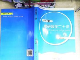 考研直通车系列:考研数学二十讲(2018版)