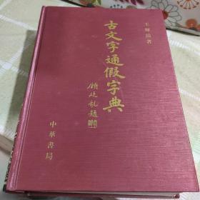 古文字通假字典