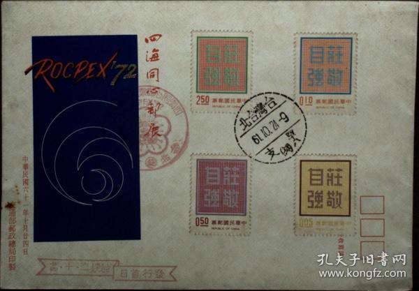 台湾邮政用品信封纪念封,台湾四海同心邮展纪念封,