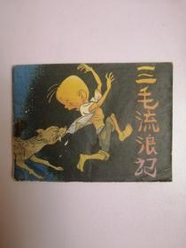 连环画:三毛流浪记(一)1984年1版1印