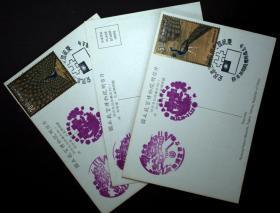 辛亥革命专题:台湾邮政用品、明信片、极限片,古画名画、孔雀开屏极限片,销庆祝辛亥革命纪念戳