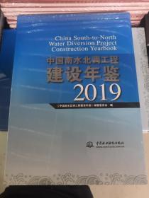 中国南水北调工程建设年鉴2019