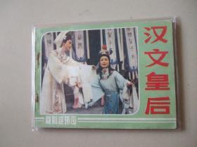 连环画:汉文皇后