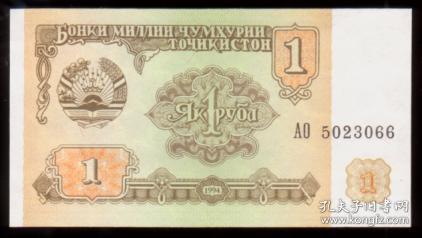 外国纸币 塔吉克斯坦1卢布(1994年版) 世界钱币