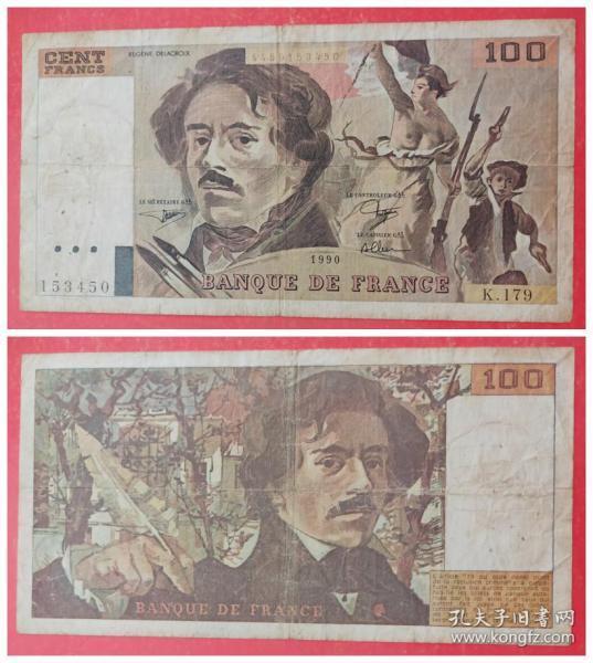 外国钱币:法国100法郎纸币