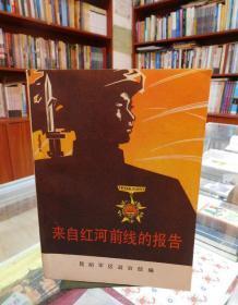 来自红河前线的报告 对越自卫还击报告文学专集之一