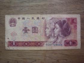豹子号801---80年壹圆(1元)冠号RG---尾号444