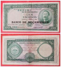 外国钱币:莫桑比克100埃斯库多纸币