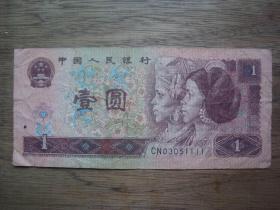 狮子号---96年壹圆(1元)尾号1111