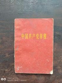 中国共产党章程(1970)