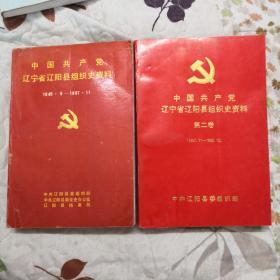 中国共产党辽宁省辽阳县组织史资料 (1-2卷) 总1945一1992.12