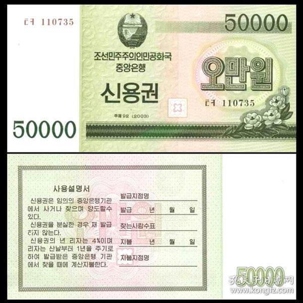 朝鲜 国库券 50000元纸币 2003年 外国钱币