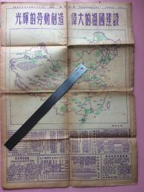 报纸,1954年5月1日,劳动节,新闻日报,存有2版,光辉的劳动创造,伟大的祖国建设,铁路,公路,地图,刘创予绘