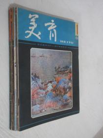 美育    1984--1988年 共14本合售  详见描述