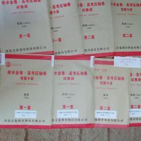 衡水金卷 高考压轴卷 (一)、(二)和高考延期提分专版(一)、(二)试卷和答题卡各一袋,共有8袋密封。高三考场余卷,仅此四套齐全。