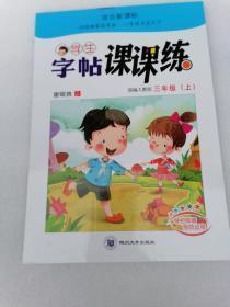 学生字帖课课练新课标(人教版)三年级 上册 (谢昭然)楷书