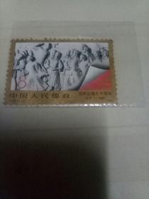 J158五四运动70周年纪念邮票