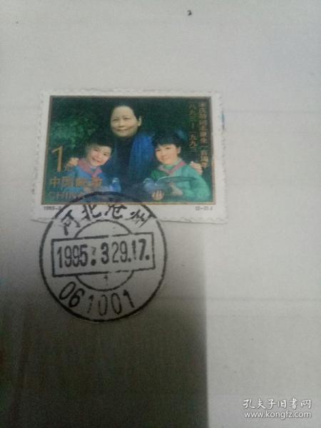 宋庆龄同志诞生100周年纪念邮票