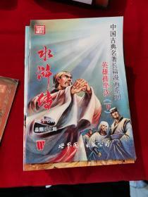 中国古典名著长篇漫画系列水浒传(全40本)