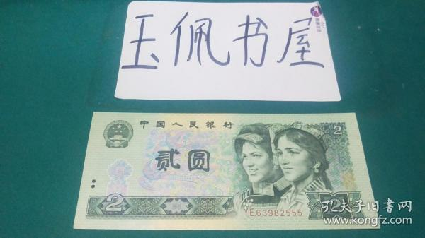 【保真】1990年发行的贰元【YE63982555】