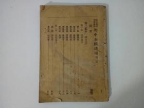民国版教科书-初中本国地理(第二册带地图)(稀少版本)