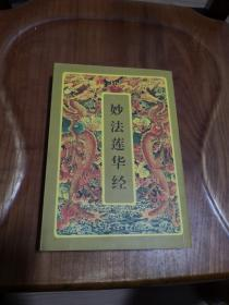 宗教:妙法莲华经  大32K  458页
