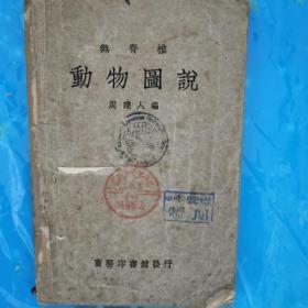 无脊椎动物图说一册(民国1939年初版,商务印书馆,孔网孤本)