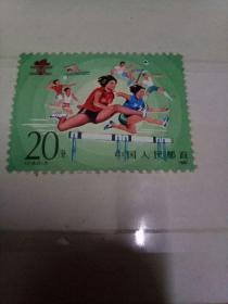 J118 第二届全国工人运动会 邮票