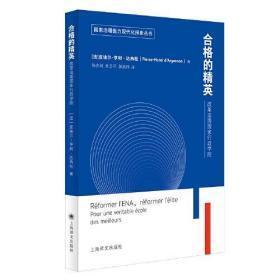 合格的精英:改革法国国家行政学院(国家治理能力现代化探索丛书)