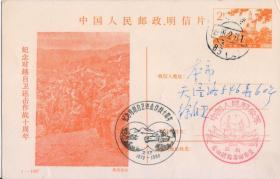 1989年自卫战十年上海纪念自制邮资明信片,本埠实寄