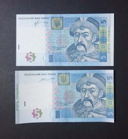 乌克兰 5格里夫纳 正错一对 外国钱币