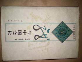 龙与中国文化(32开精装)