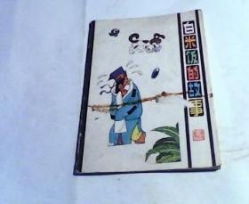 白米饭的故事-人美彩色折叠大缺本(包老保真正版书,人民美术1985年一版一印)品如图