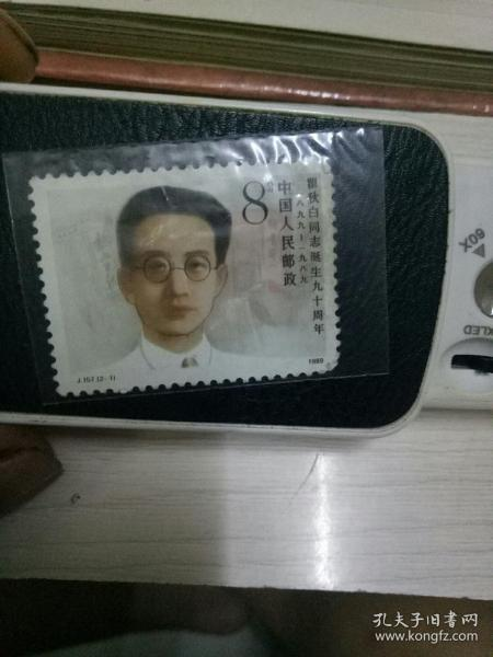 J157邮票 瞿秋白同志诞生九十周年