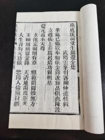 (木刻本)(道教经书典籍)民国元年(1912)蜀刻《广成仪制》——《受生填还全集》(《受生填还集》)内刻专修还受生债免横灾之道法,线装一册全,大开本32*21CM,宣纸锦墨原木版后刷。