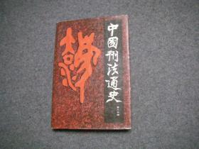 中国刑法通史 第八分册