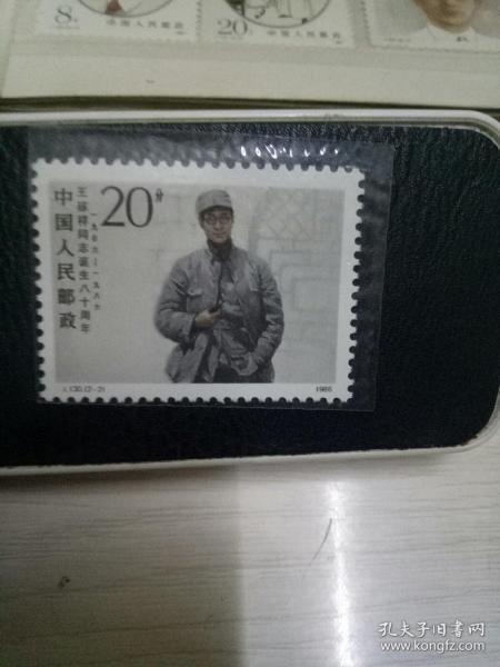 J130王稼祥同志诞生80周年邮票