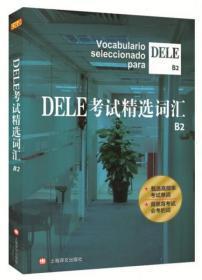 DELE考试精选词汇(B2)