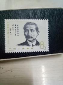 J68辛亥革命七十周年 信销邮票套票