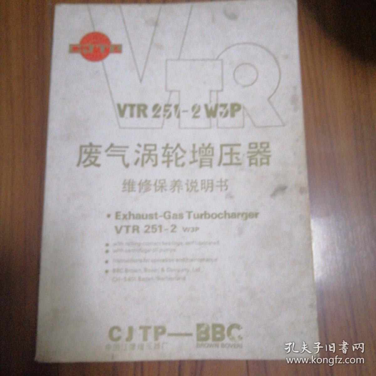 废气涡轮增压器维修保养说明书 VTR251